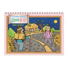 유니아트 2020년 전래동화 벽걸이 달력 1번
