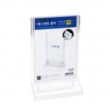 유니온 Y형 스탠드꽂이 Y-105148 A6 세로형 표지판 안내판