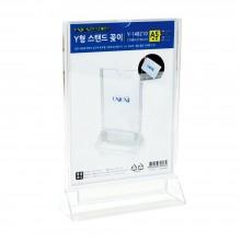 유니온 Y형 스탠드꽂이 Y-148210 A5 세로형 표지판 안내판
