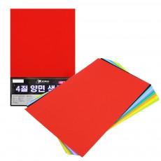 양면 색상지 4절 8절 10색 100매 200매 색지 색도화지